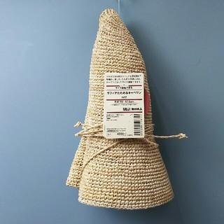 ムジルシリョウヒン(MUJI (無印良品))の新品 無印良品 ラフィアたためるキャペリン・生成(麦わら帽子/ストローハット)