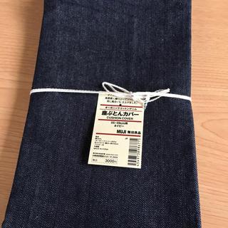ムジルシリョウヒン(MUJI (無印良品))の無印良品  座布団カバーとクッションカバー(クッションカバー)