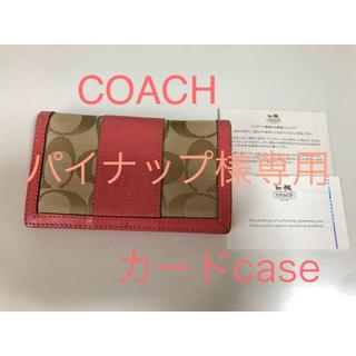 コーチ(COACH)のCOACH☆カードケース(パスケース/IDカードホルダー)