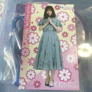 ノギザカフォーティーシックス(乃木坂46)の松村沙友理 カード(女性アイドル)