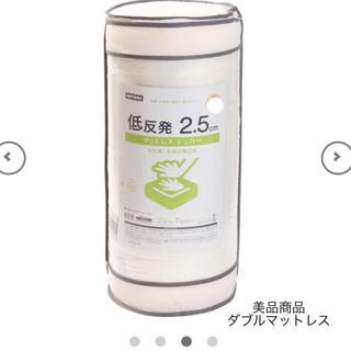 ニトリ - 美品 ニトリ 低反発マットレス ダブル
