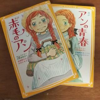 シュウエイシャ(集英社)の赤毛のアン アンの青春   文庫本(文学/小説)