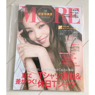 集英社 - MORE 8月号 表紙:安室奈美恵さん