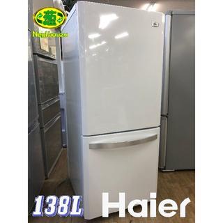 ハイアール(Haier)のハイアール 138L 2ドア 冷凍冷蔵庫 洗練されたデザイン 静かな運転音(冷蔵庫)