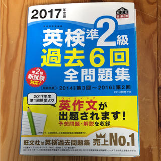 旺文社 - 英検準2級 過去6回全問題集 2017年度版
