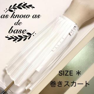 アズノゥアズドゥバズ(as know as de base)のas know as de base レース 巻きスカート(ひざ丈スカート)