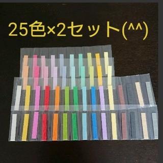 オリケシ25色 2セット(知育玩具)