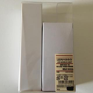 ムジルシリョウヒン(MUJI (無印良品))のLEDモバイルライト 無印(その他)