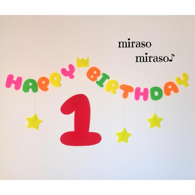 フェルト 大きな数字のバースデーガーランド誕生日 飾りハーフ