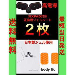 ★日本製ジェル使用★互換シックスパッドSIXPADジェルシートボディフィット2枚(トレーニング用品)