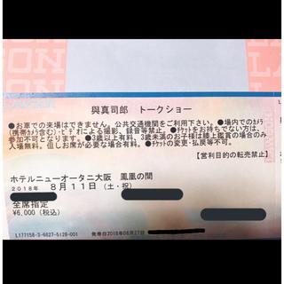 トリプルエー(AAA)の【りー様専用】與真司郎 大阪TS 1連(トークショー/講演会)