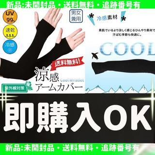 ★60%OFF★ 【全国送料無料・追跡番号有り】 アウトレット★ アームカバー(手袋)