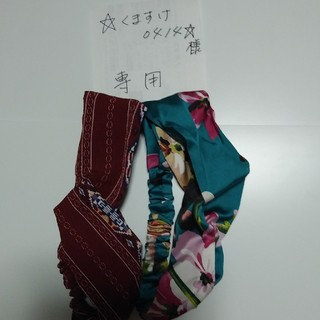 ☆くますけ0414☆様専用 ターバン2点セット(ヘアバンド)