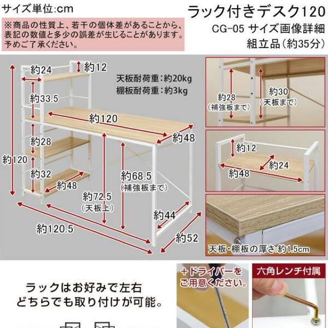 ラック付きデスク インテリア/住まい/日用品の机/テーブル(オフィス/パソコンデスク)の商品写真
