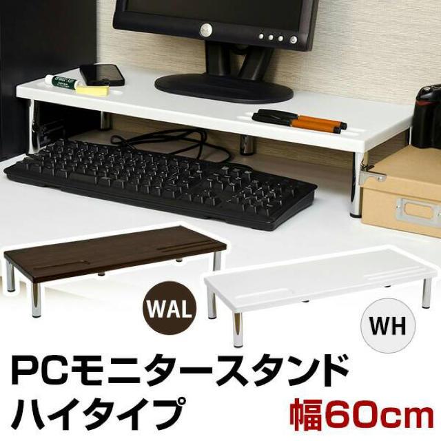 PCモニタースタンドハイタイプ インテリア/住まい/日用品の机/テーブル(オフィス/パソコンデスク)の商品写真