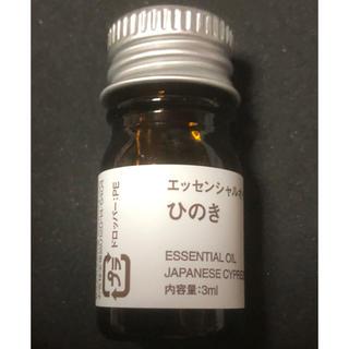 ムジルシリョウヒン(MUJI (無印良品))のエッセンシャルオイル ひのき 未開封 3ml 無印良品(エッセンシャルオイル(精油))