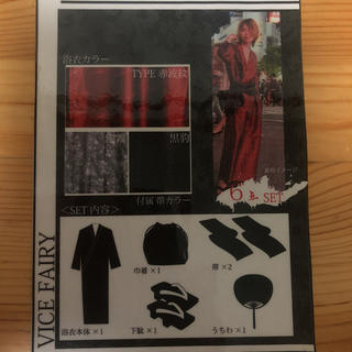 VICE FAIRY 浴衣 赤並紋 6点セット 浴衣 巾着 銀霧帯 黒豹帯 下駄(浴衣)