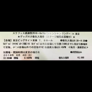 スクフェス感謝祭 優先入場券 (東京4日) 専用(声優/アニメ)