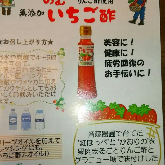 のむ いちご酢3本セット 食品/飲料/酒の飲料(その他)の商品写真