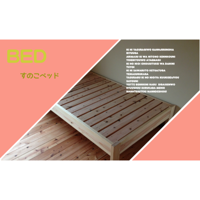 湿気対策☆自然素材のすのこベッド☆(国産桧)*ヘッド無* インテリア/住まい/日用品のベッド/マットレス(シングルベッド)の商品写真