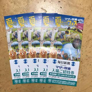 マザー牧場 入場ご招待券 5枚セット(遊園地/テーマパーク)