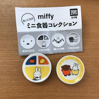 タカラトミーアーツ(T-ARTS)のミッフィー ミニ食器 2枚  がちゃがちゃ(キャラクターグッズ)