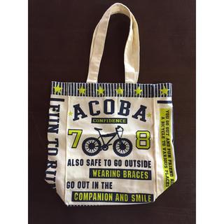 アコバ(Acoba)の♡未使用品♡ acoba バッグ(トートバッグ)