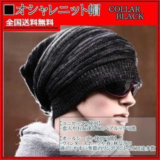 男女兼用で使用可能! ニット帽 ブラック(ニット帽/ビーニー)