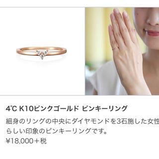ヨンドシー(4℃)の正規品 4℃ 10K ダイヤモンド(リング(指輪))