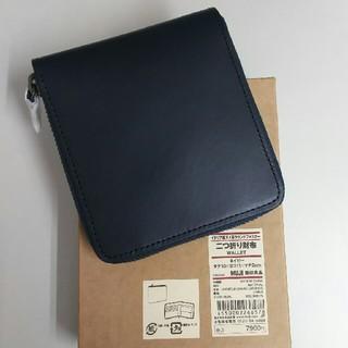 MUJI (無印良品) - 新品 無印良品 イタリア産ヌメ革ラウンドファスナー 二つ折り財布・ネイビー