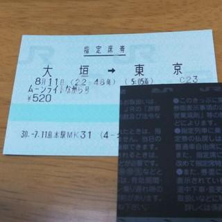 ジェイアール(JR)の8月11日大垣発ムーンライトながら号窓側(鉄道乗車券)