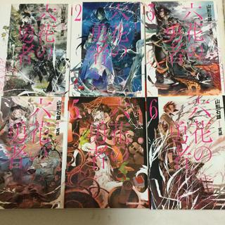 シュウエイシャ(集英社)の六花の勇者 1〜6巻 6冊セット(文学/小説)