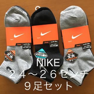ナイキ(NIKE)の新品 メンズ NIKE 靴下 24~26センチ 9足セット 定価3174円(ソックス)
