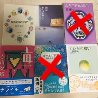 シュウエイシャ(集英社)の文庫本まとめ売り(文学/小説)