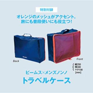 ビームス(BEAMS)のビームス トラベルケース セット(トラベルバッグ/スーツケース)