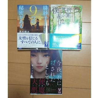 小説セット売り(3冊セット)