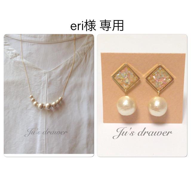 eri様 専用ページ ハンドメイドのアクセサリー(ネックレス)の商品写真