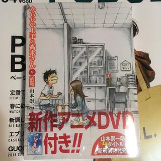 からかい上手の高木さん9巻 DVD (OVA)特別版