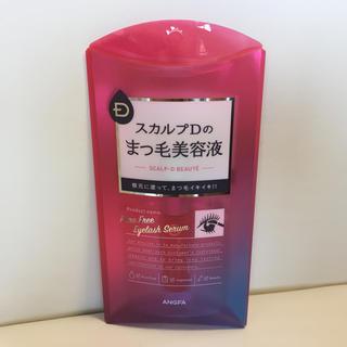 アンファー(ANGFA)の新品  スカルプD  まつ毛美容液(まつ毛美容液)