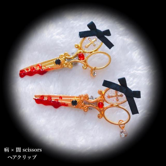 【病みかわいい】病 × 闇 scissors ヘアクリップ