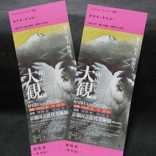 横山大観展 京都国立近代美術館 2枚(美術館/博物館)
