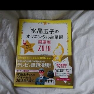 水晶玉子 オリエンタル占星術 2018  開運(趣味/スポーツ/実用)