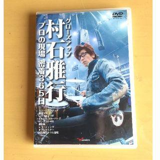 クローズアップ 村石雅行 プロの現場 密着365日 DVD2枚組(その他)