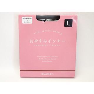 マルコ(MARUKO)のマルコ おやすみインナー Lサイズ 新品(アンダーシャツ/防寒インナー)