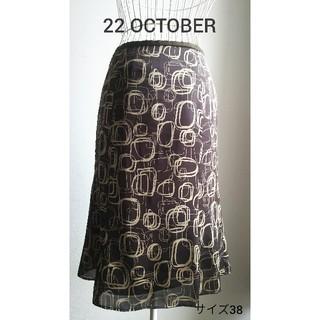 ヴァンドゥーオクトーブル(22 OCTOBRE)の美品 22 OCTOBER エレガントスカート(ひざ丈スカート)