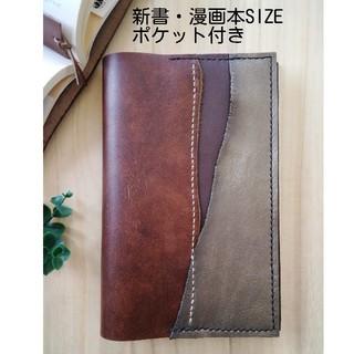 新書サイズ 革のブックカバー AntiqueDesign 隠れポケット付き(ブックカバー)
