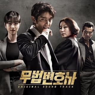 韓国ドラマ OST《LAWLESS LAWYER  無法弁護士》未開封新品 CD(テレビドラマサントラ)