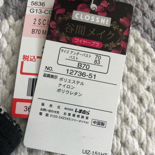 しまむら(シマムラ)の未使用タグ付き★ブラとショーツのセット レディースの下着/アンダーウェア(ブラ&ショーツセット)の商品写真