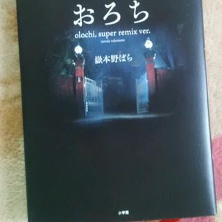 初版おろち★嶽本野ばら楳図かずお小説化(その他)