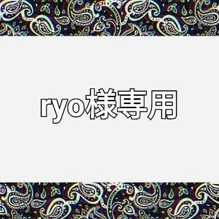 ryo様専用ページ(その他)
